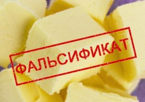 У продажу з'явилося фальсифіковане масло популярних торгових марок