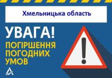 Хмельниччина: з 25 січня очікується погіршення погодних умов