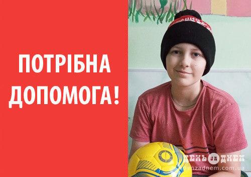 У 12-річного хлопчика з Шепетівщини стався рецидив: потрібна допомога