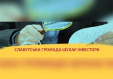 У Славуті запровадили квест «Інвестор у рідну громаду»