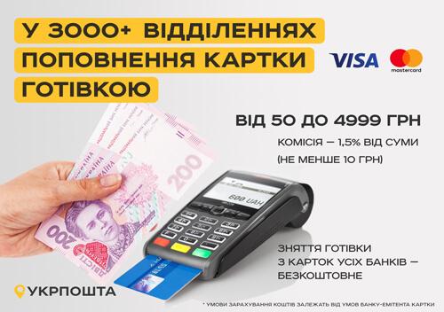 На Укрпошті можна поповнити банківську картку