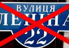 У селі Шепетівського району ініціювали декомунізацію трьох вулиць