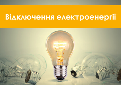 У Білогір'ї два дні вимикатимуть електропостачання