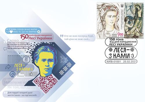 «Укрпошта» випустить конверт із зображенням Лесі Українки у стилі поп-арт