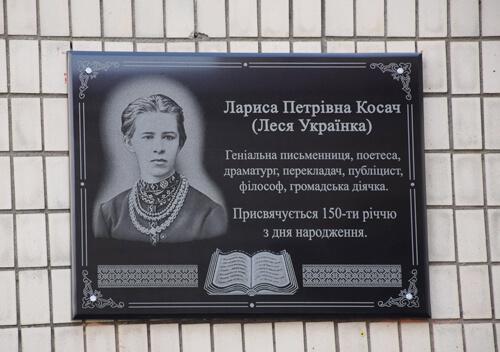 У Шепетівці відкрили меморіальну дошку Лесі Українці