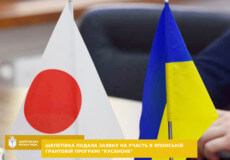 Шепетівка подала заявку для участі в японській грантовій програмі