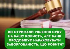 Юристка з Хмельниччини розповіла, як діяти, коли банк безпідставно нараховує заборгованість