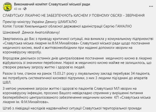 Славутську лікарню не забезпечують киснем у повному обсязі