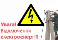 У Полонному 1 квітня на двох вулицях не буде електропостачання