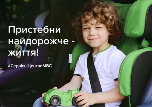 Сервісні центри закликають пристібатися в авто