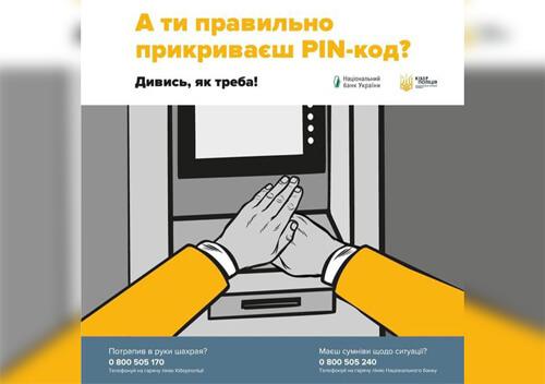 Полісмени радять прикривати клавіатуру при введенні PIN-коду в банкоматі