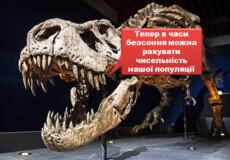 Вчені підрахували кількість тиранозаврів, які мешкали за 2 млн років існування на Землі
