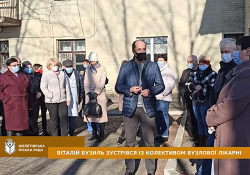 Міський голова Шепетівки пояснив медпрацівникам вузлової лікарні, на яких умовах вони отримуватимуть доплати за ковідних хворих