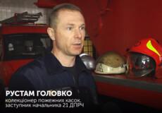 Шепетівський рятувальник зібрав колекцію пожежних касок