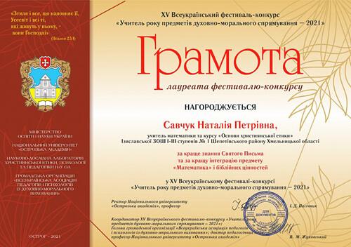 Викладач математики з Ізяслава стала лауреатом фестивалю-конкурсу «Учитель року предметів духовно-морального спрямування»