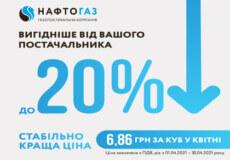 Переходьте до ГК «Нафтогаз України» та економте до 20% на платіжках за газ