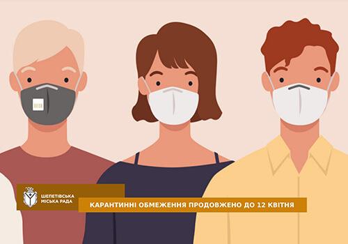 Шепетівська комісія з питань ТЕБ та НС продовжила обмеження через COVID-19 до 12 квітня