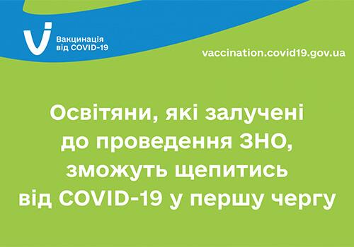 Освітяни, які залучені до проведення ЗНО, зможуть щепитись від COVID-19 у першу чергу