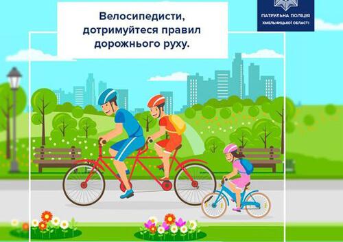 Полісмени штрафуватимуть п'яних велосипедистів