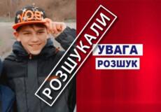 На Хмельниччині понад дві доби розшукують 14-річного хлопця (Оновлено)