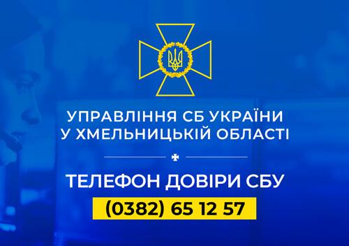 Невдовзі у Шепетівському районі СБУ проведе антитерористичні навчання