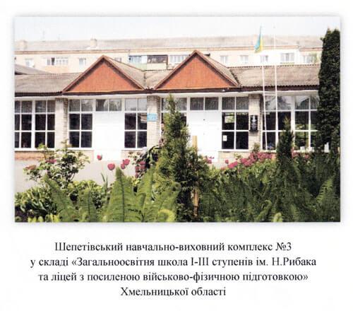 У Шепетівці серед громадських проєктів вбиральня за 600000 грн