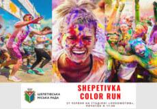 У Шепетівці пройде спортивно-розважальний пробіг з фарбами Холі
