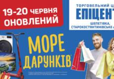 Море Дарунків. У Шепетівці відкривається оновлений ТЦ «Епіцентр»
