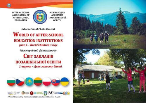 Світлини славутчан здобули перемогу у міжнародному фотоконкурсі «Світ закладів позашкільної освіти»