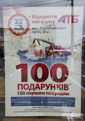 У Шепетівці на відкриття АТБ 100 перших покупців отримають подарунки