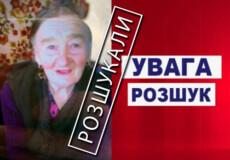 На Шепетівщині розшукують 88-річну бабусю, яка має проблеми з пам'яттю (Оновлено)