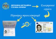 Шепетівський РВ УДМС інформує, як перевірити транслітерації у біометричних паспортних документах