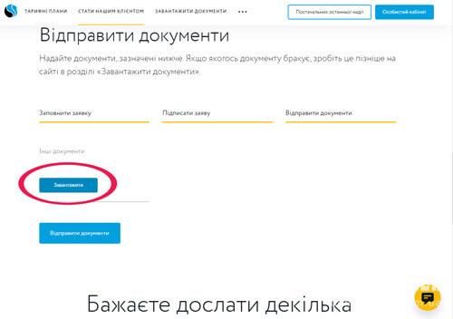 Як жителям Шепетівщини змінити постачальника газу: кілька годин у черзі або 10 хвилин у смартфоні