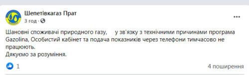 Жителі Шепетівщини не зможуть передати показники за газ та ще залишаться без нього з понеділка