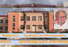 Ізяславській загальноосвітній школі І-ІІІ ст. №1 планують присвоїти ім'я земляка Мирослава Поповича