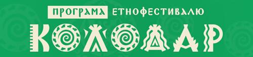 У Славуті 31 липня розпочнеться етнофестиваль «КОЛОдар»