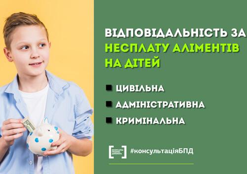Несплата аліментів на дитину: коли штраф, а коли обмеження волі
