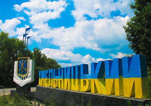 Хмельницький знову очолив рейтинг України