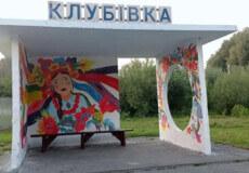 У Шепетівському районі 11-класниця розмалювала автобусну зупинку до 30-річчя Незалежності