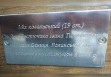 Музею на Шепетівщині подарували сімейний раритет зі столітньою історією