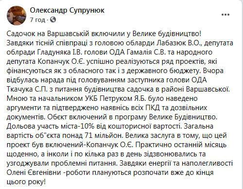 На Шепетівщині планують збудувати дитячий садочок вартістю 71 млн грн