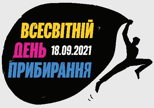Мешканців Хмельницького закликають долучитися до Всесвітнього дня прибирання