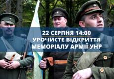 На Хмельниччині відкриють меморіал на братській могилі вояків Армії УНР