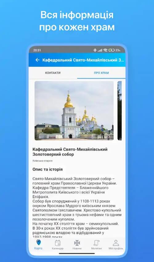 Православна церква України запустила власний мобільний застосунок