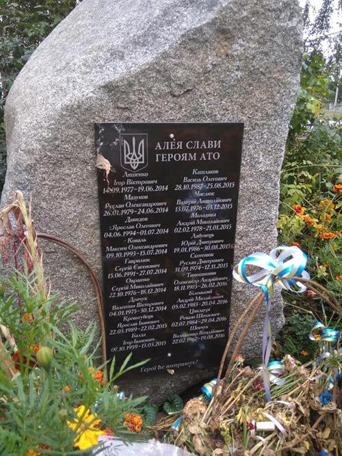 У Шепетівці невідомі пошкодили пам'ятну дошку загиблим Героям АТО на Алеї Слави