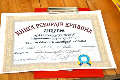 На Шепетівщині креативні селяни приготували найдовший бутерброд із салом
