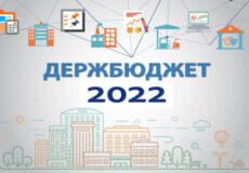 Проєкт Держбюджету на 2022 рік: що передбачено для громад Хмельниччини