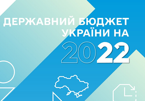 У проєкті Держбюджету на 2022 рік передбачені доходи на рівні 1,277 трлн гривень, а витрати— 1,466 трлн гривень