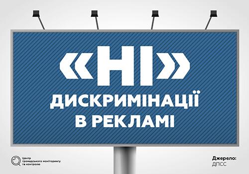 Реклама без сексизму. Мрія чи реальність в Україні?