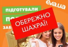 Шахраї запустили псевдоакцію від лінії магазинів «Єва»